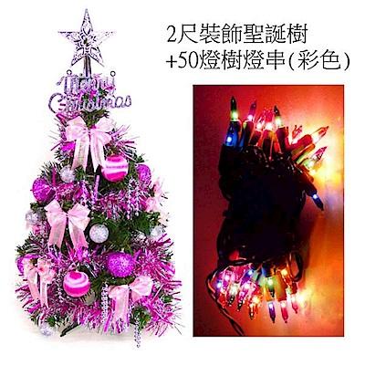 摩達客 可愛2尺(60cm)經典裝飾綠色聖誕樹(銀紫色系+50燈鎢絲彩色樹燈串