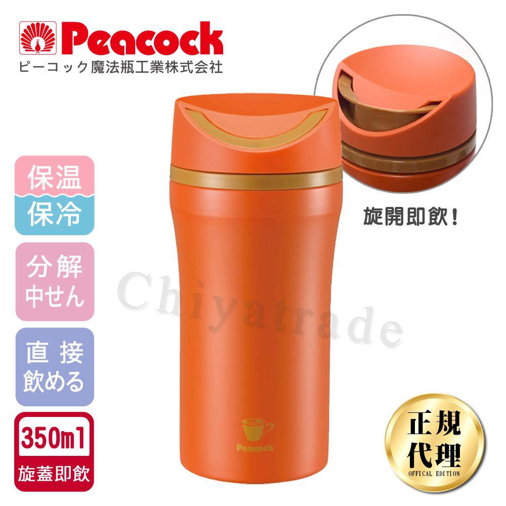 日本孔雀Peacock 旋轉微笑馬克杯不鏽鋼保溫杯-350ml(旋蓋即飲設計)-橘