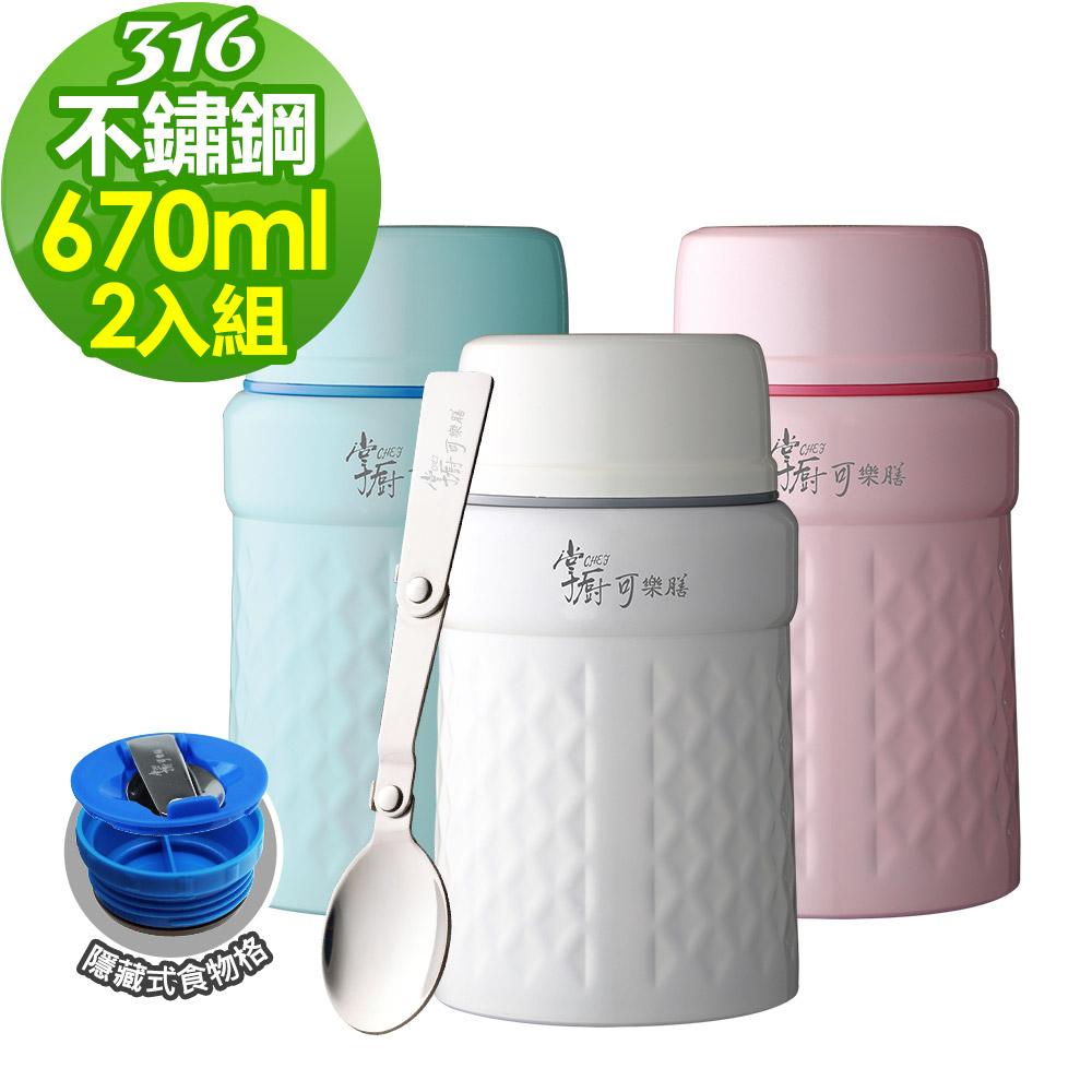 (2入組)掌廚可樂膳 316不鏽鋼真空悶燒罐670ml(附湯匙)-顏色可選