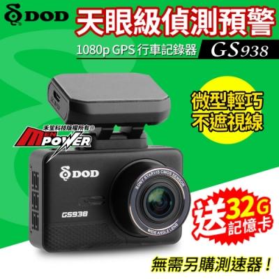 DOD GS938 天眼級偵測 SONY夜視 1080p GPS行車記錄器