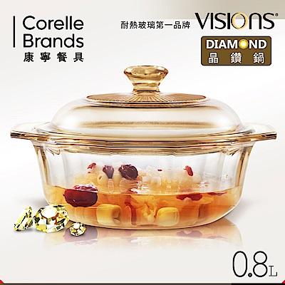 ((送餐盤2入組))美國康寧 Visions 稜紋鑽石晶鑽鍋0.8L(15.4cm)