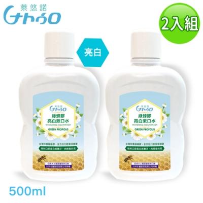 萊悠諾 NATURO 一漱淨菌綠茶植萃精華綠蜂膠亮白極淨漱口水-2入組