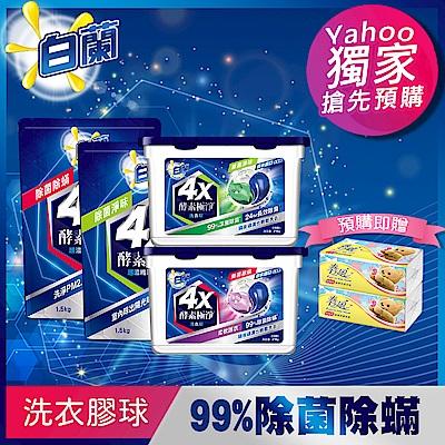 白蘭 4X酵素極淨超濃縮洗衣精補充包1.5kgx2+洗衣球216gx2(18入x2)