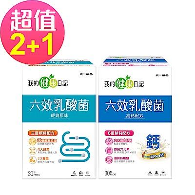 【我的健康日記】六效乳酸菌經典原味X2+六效乳酸菌高鈣升級配方30入