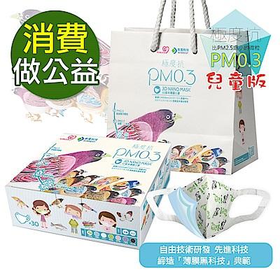 衛風 公益PM0.3奈米薄膜口罩禮盒-兒童版