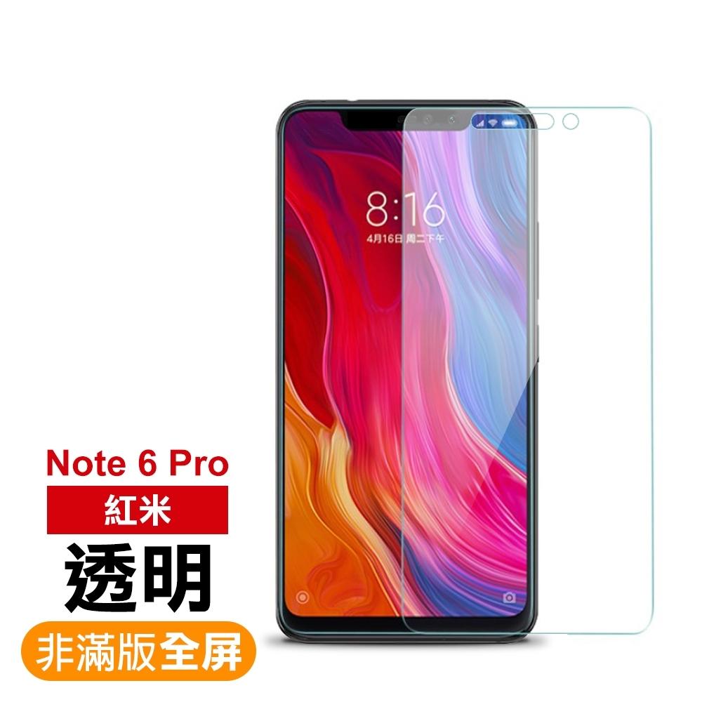 紅米 Note6 pro 非滿版 透明 9H鋼化玻璃膜 手機 保護貼 (紅米Note6 pro保護貼 紅米Note6 pro鋼化膜 紅米Note6 pro保護膜 紅米Note6 pro鋼化玻璃膜 )