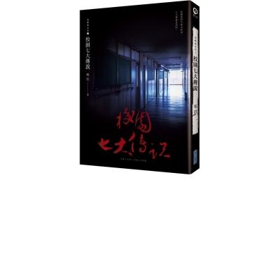 校園七大傳說(鬼矇眼系列2)