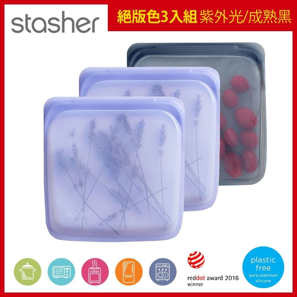 【美國Stasher】白金矽膠密封袋 絕版色組合-方形3入(快)