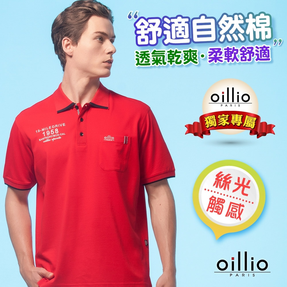 oillio歐洲貴族 短袖極致透氣感爽紳士POLO衫 吸濕排汗更舒適 全棉超彈力 紅色