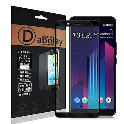 全膠貼合 HTC U11+ / U11 Plus 滿版疏水疏油9H鋼化頂級玻璃膜(黑)