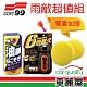 【Soft99】雨敵-油膜超值限量組合(C236+C238) product thumbnail 1