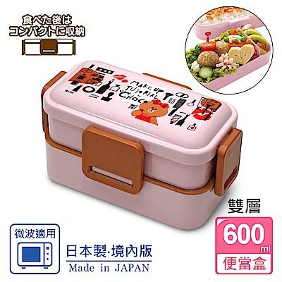LINE FRIENDS 熊美愛漂亮 雙層便當盒 保鮮餐盒 辦公旅行通用600ML
