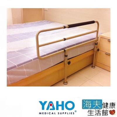 海夫健康生活館  耀宏 護欄 可伸縮 床邊架  YH300