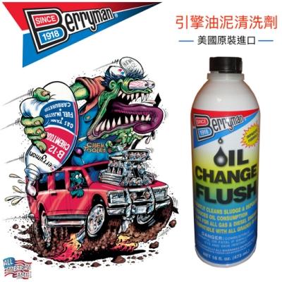 美國 Berryman 引擎油泥清洗劑