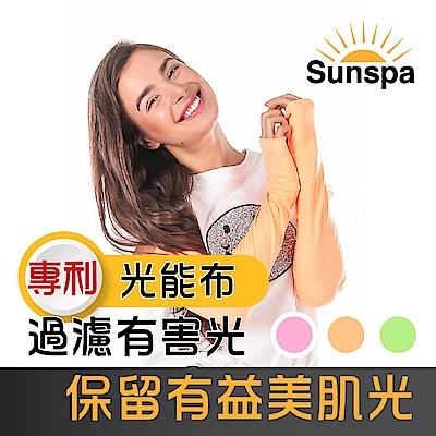 Sunspa 真 專利光能布 UPF50+ 遮陽防曬 濾光袖套 (輕薄透氣 抗UV)