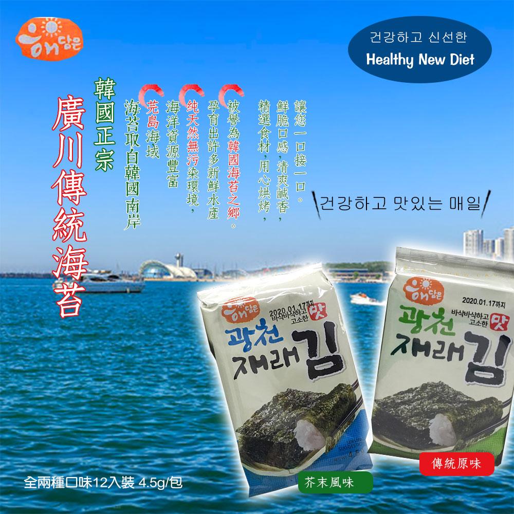韓國廣川傳統原味/芥末風味海苔 4.5g 36入