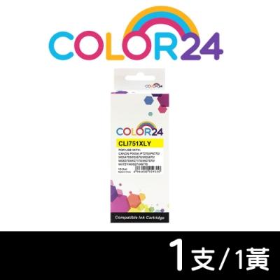 Color24 for Canon 黃色 CLI-751XL Y 高容量相容墨水匣
