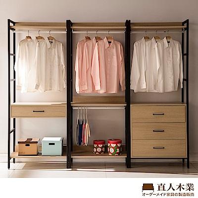 日本直人木業-CELLO明亮簡約輕工業風一個雙掛一個單抽一個三抽240CM多功能衣櫃