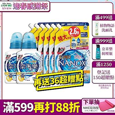 買就送36超贈點!1元加購獅王牙刷!日本獅王LION 奈米樂超濃縮洗衣精 淨白消臭 500gx2+950gx6