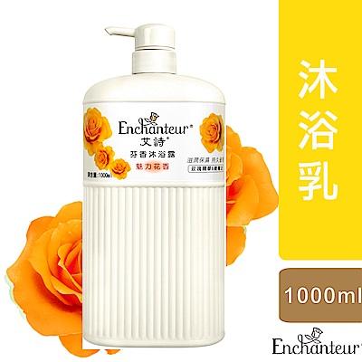 Enchanteur艾詩 芬香沐浴露 1000ml(魅力花香)