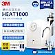 【3M】HEAT1000加熱雙溫淨水組/飲水機-附S004櫥下型淨水器+PP系統+PP濾心 product thumbnail 1