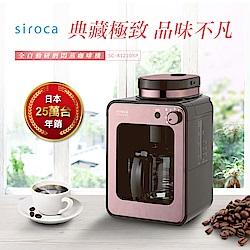 日本siroca crossline 自動研磨悶蒸咖啡機-玫瑰金 SC-A1210RP