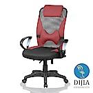 椅子夢工廠 貝多芬D型電腦椅/辦公椅(三色任選)