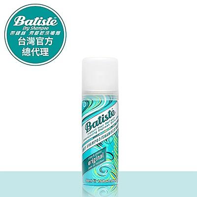 Batiste秀髮乾洗噴劑-經典清新50ml (新舊包裝隨機出貨)