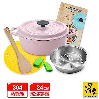 [鍋寶] 歐風琺瑯鑄鐵鍋萬用蒸籠組-24CM粉紅夢境