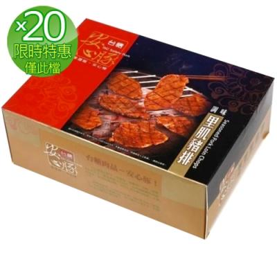 台糖安心豚 調味里肌豬排限時特惠20盒組(新鮮特惠商品效期2019/11月)