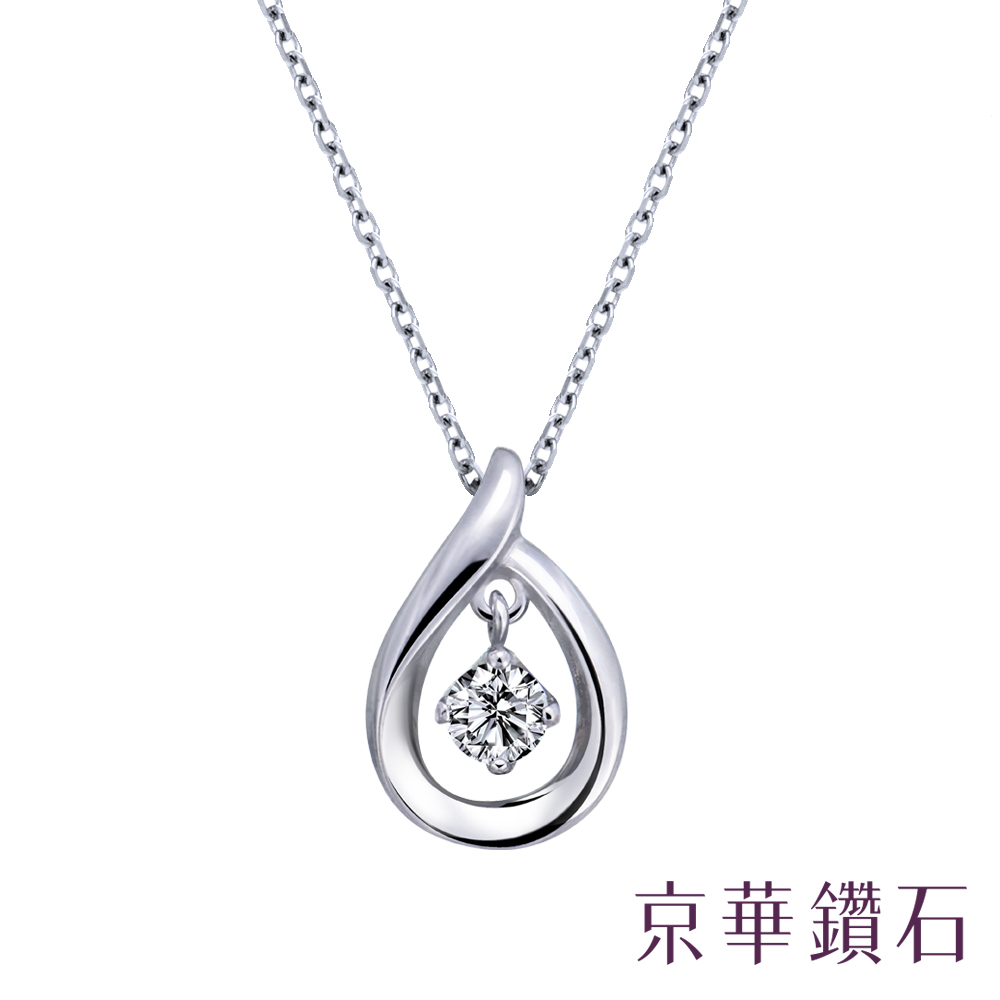 京華鑽石 愛的垂墜 0.06克拉 10K鑽石項鍊