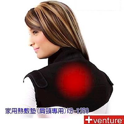 速配鼎 醫療用熱敷墊 未滅菌 +venture KB-1250 家用肩頸熱敷墊