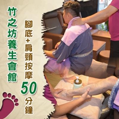 台北竹之坊養生會館 腳底+肩頸按摩50分鐘