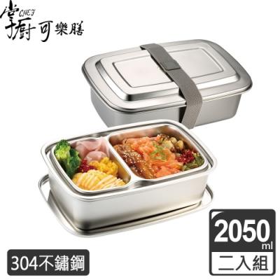 掌廚可樂膳 304不鏽鋼雙層便當盒兩入組