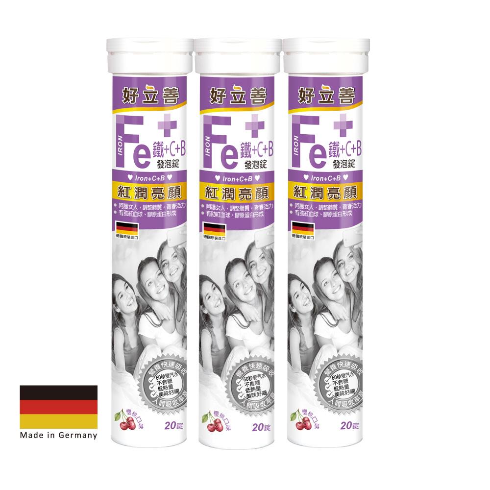 德國 好立善 鐵+C+B+葉酸發泡錠 三入組(20錠*3)