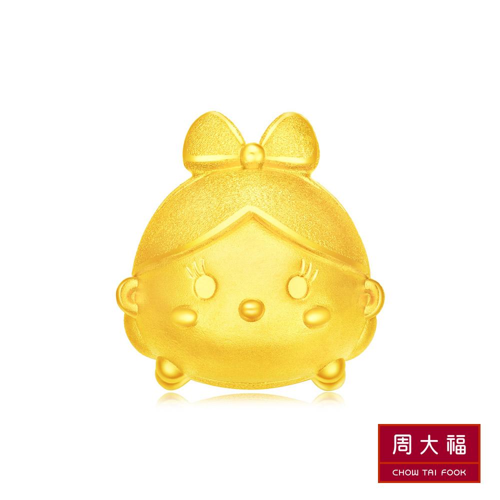 周大福 TSUM TSUM系列 白雪公主黃金路路通串飾/串珠