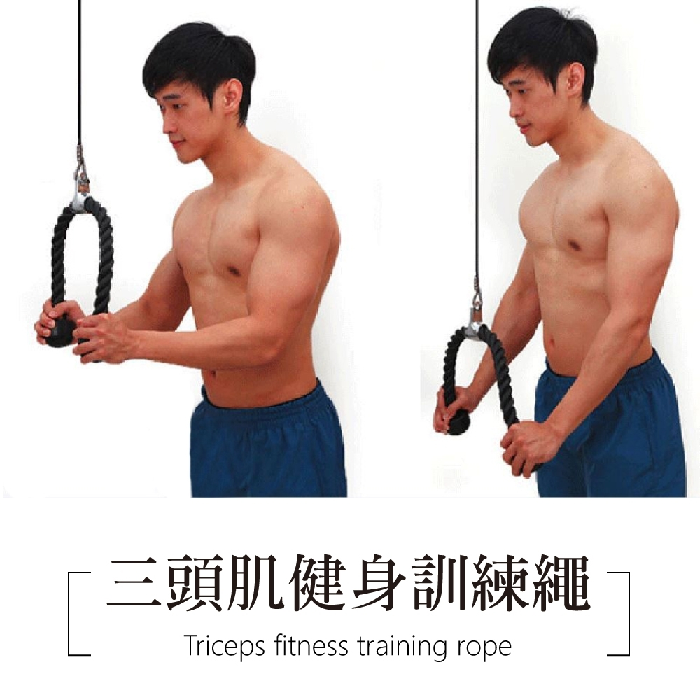 【索樂生活】三頭肌健身訓練繩(二頭肌三頭肌訓練繩臂力背肌腹肌腕力握力重量訓練減重)
