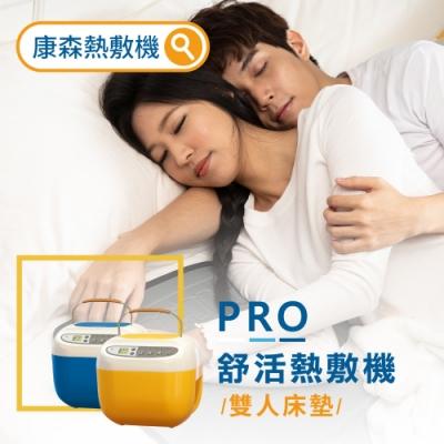 COMESAN康森 雙人組PRO舒活熱敷機 CS01