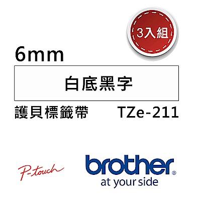 【3入組】Brother TZe-211 護貝標籤帶 ( 6mm 白底黑字 )