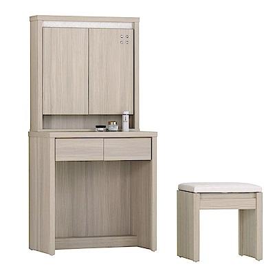 品家居 夏比特2.6尺橡木紋立鏡式化妝鏡台含椅-79x40x160.5cm免組