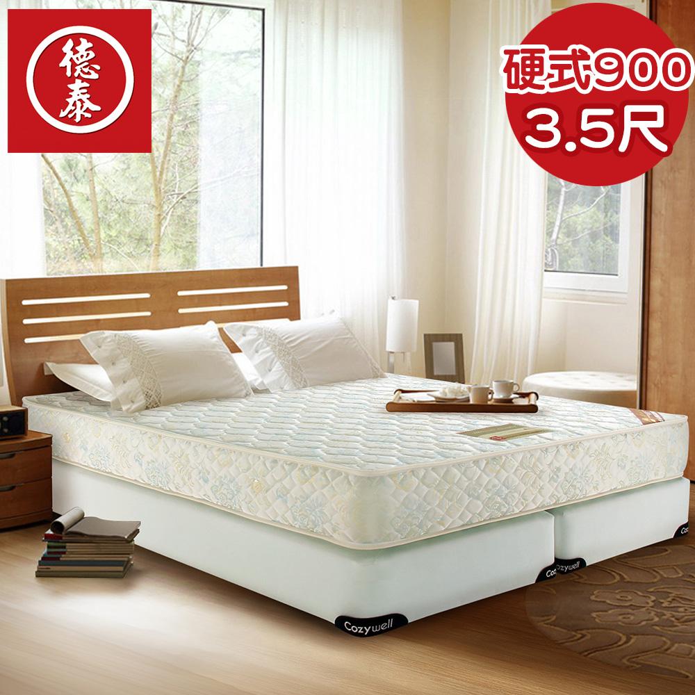 【送保潔墊】德泰 歐蒂斯系列 連結式硬式(900) 彈簧床墊-單人3.5尺