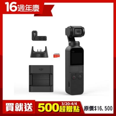 DJI OSMO Pocket 口袋三軸雲台相機 +擴充配件組(先創公司貨)