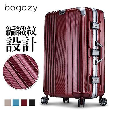 Bogazy 古典風華 26吋編織紋浪型凹槽設計鋁框行李箱(瑰麗紅)