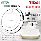 TiDdi智能規劃掃地機器人V300及車用/隨身用負離子空氣清淨機C688-白 小資超值組