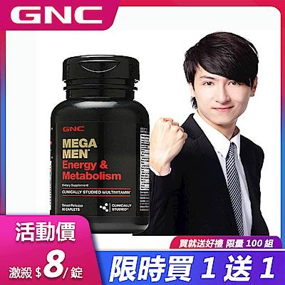 GNC健安喜 買1送1 加強型男綜 勁能美佳男食品錠 90錠/瓶