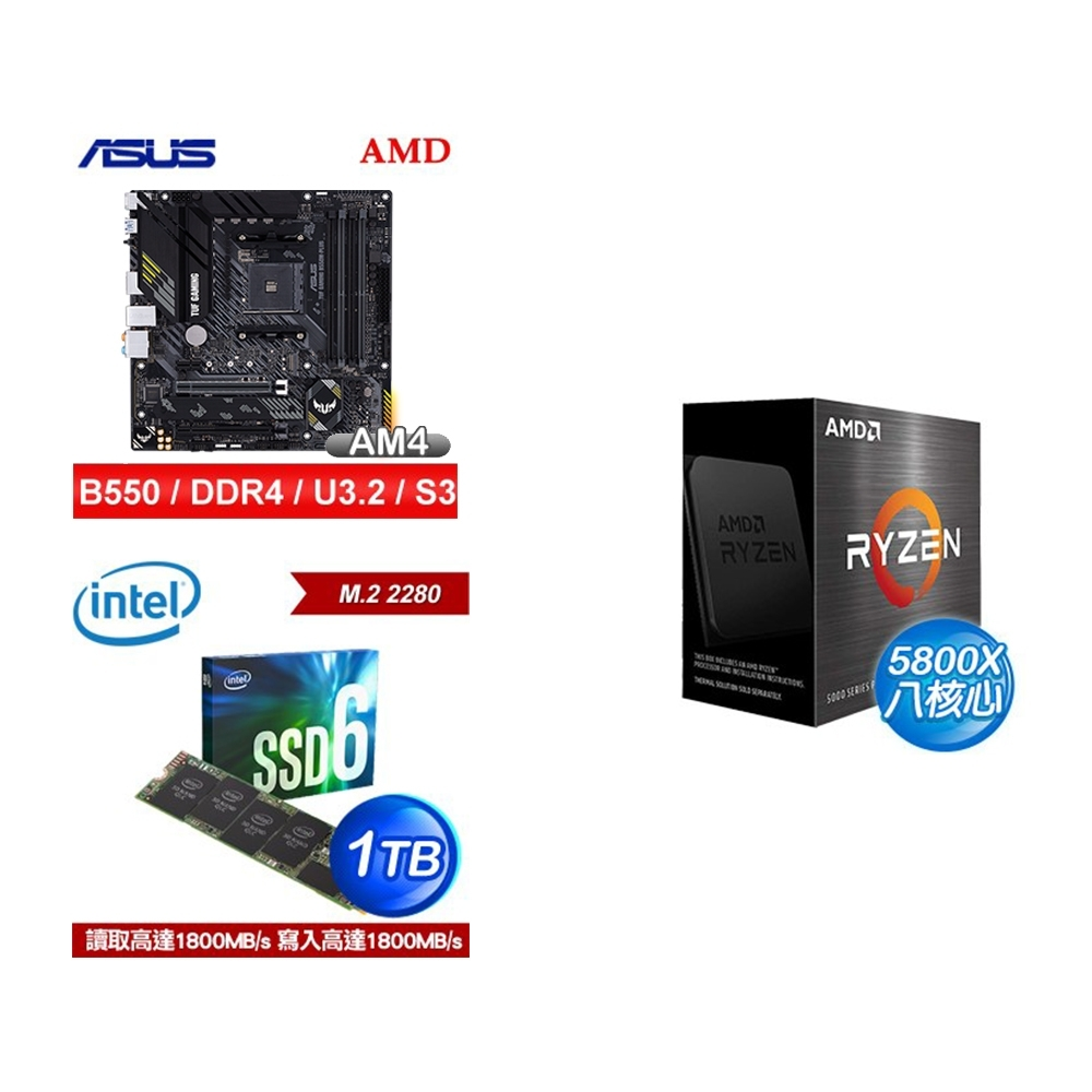 (U+MB+SSD) AMD R7 5800X(無風扇)+華碩 TUF GAMING B550M-PLUS主機板+Intel 660p 1TB M.2 PCIe SSD