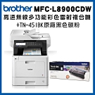 Brother MFC-L8900CDW高速無線多功能彩色雷射複合機+TN-451BK原廠碳粉超值組