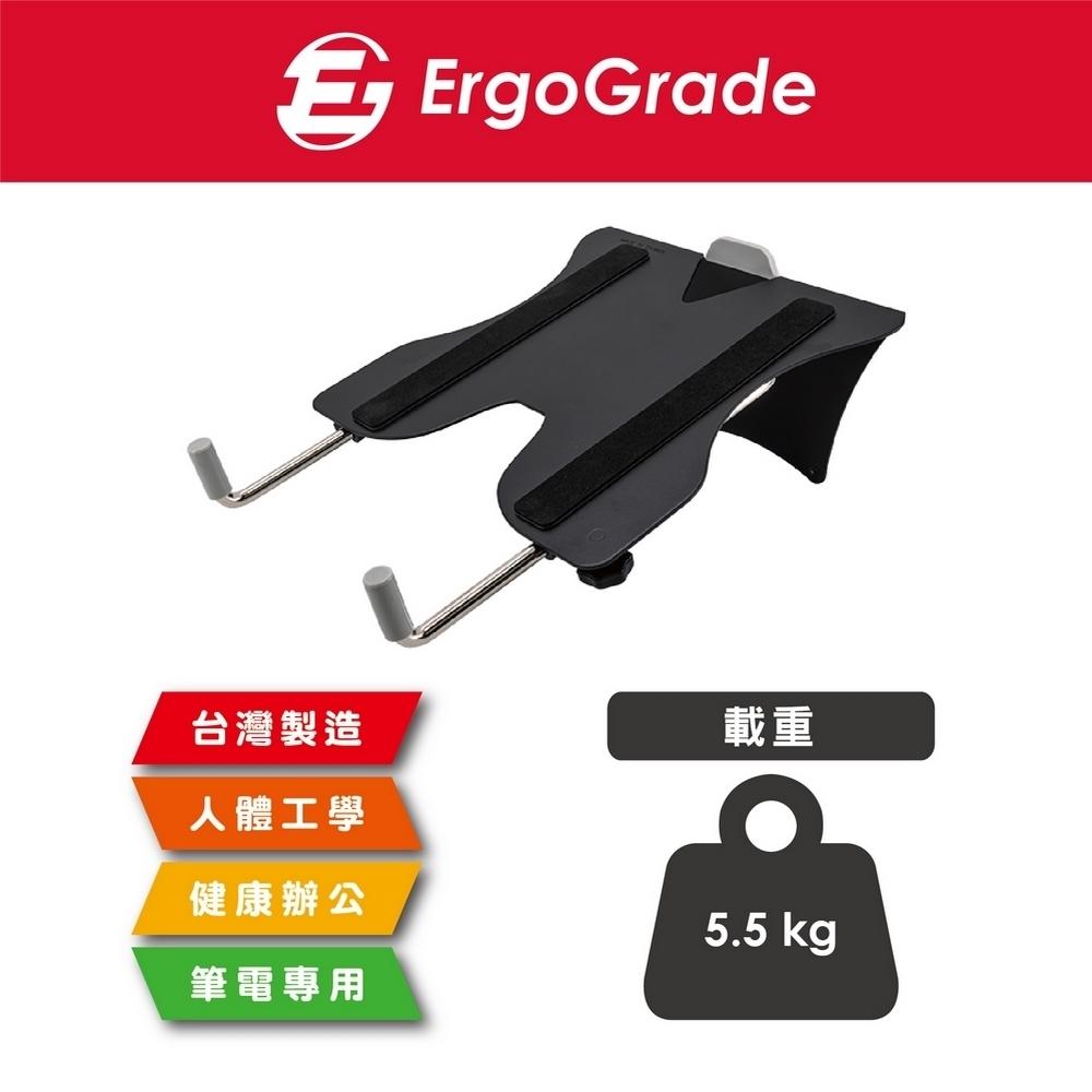 ErgoGrade 萬用型筆電支架/筆電伸縮支架/螢幕架/筆電架(EGAON01)