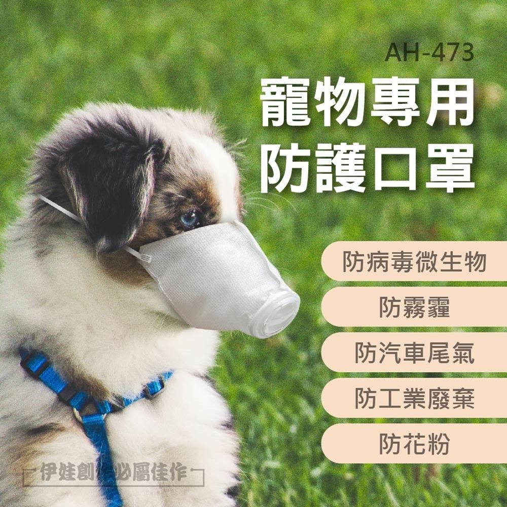 (3入組) 寵物口罩 狗口罩【AH-473】狗狗口罩泰迪外出呼吸式防灰塵嘴套 防霧霾狗嘴套 寵物防疫口罩