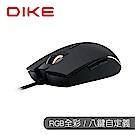 DIKE Buteo全彩RGB電競滑鼠-黑 DGM760